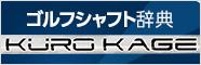 クロカゲ XT - ゴルフシャフト図鑑
