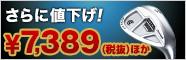 クリーブランド588RTX2.0ウェッジ特価