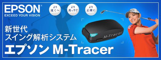 エプソン M-Tracer