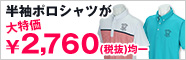 グレッグノーマンの半袖ポロシャツが¥2,760(税抜)均一