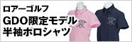 ロアーゴルフGDO限定モデル半袖ポロシャツ