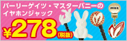マスターバニーなどイヤホンジャックが¥278(税抜)