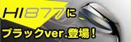 フォーティーンHi-877ユーティリティブラックバージョン