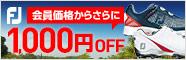 フットジョイ人気シューズがクーポンで1,000円OFF