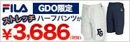 GDO限定モデルフィラのハーフパンツが¥3,686(税抜)