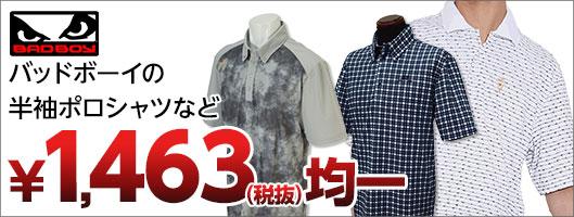 バッドボーイの半袖ポロシャツが¥1,463(税抜)均一