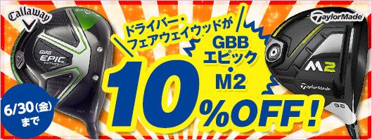 GBBエピック、M2がクーポンで10%OFF!