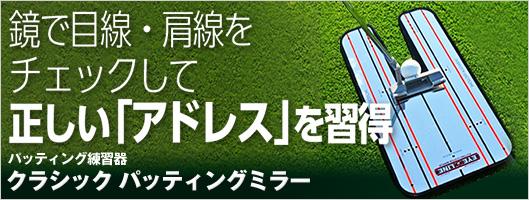 アイラインゴルフ練習器具パッティングミラー