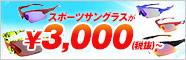 高機能スポーツサングラスが¥3,000(税抜)~