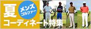 ゴルフ場ファッションスナップ特集_2017メンズ