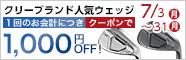 クリーブランドウェッジ1,000円OFFクーポン