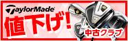中古テーラーメイド GLOIREシリーズ値下げ