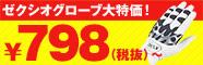 ダンロップグローブが大特価¥798(税抜)~
