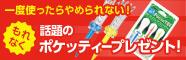 タバタ練習器具ノベルティキャンペーン