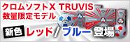 キャロウェイクロムソフトX TRUVIS新カラー