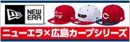 カープファン必見!ニューエラ広島カープシリーズ