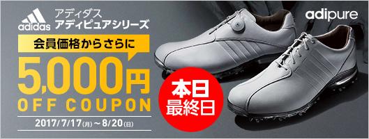 アディダスアディピュアシリーズ5,000円OFFクーポン