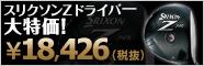 スリクソンZシリーズドライバー特価