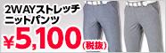 【GDOオリジナル】2WAYストレッチニットパンツ値下げ
