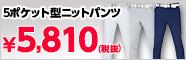 【GDOオリジナル】5ポケット型ニットパンツ値下げ