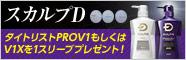 スカルプD3本セットご購入でV1・V1Xボールプレゼント