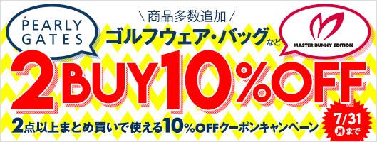 パーリーゲイツのアイテム2点以上購入で10%OFF