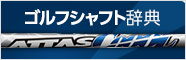 ゴルフシャフト図鑑 アッタスクール
