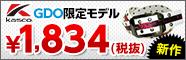 GDO限定モデルキャスコスタッズベルト¥1,834(税抜)