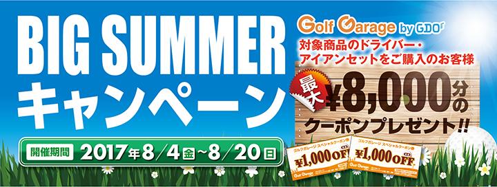 BIG SUMMER キャンペーン 2017年8月4日(金)~8月20日(日) 対象商品のドライバー・アイアンセットをご購入のお客様最大8000円分のクーポンプレゼント