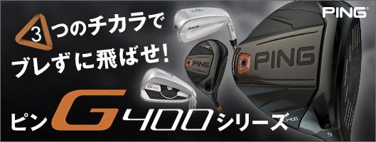 ピン2017年新作クラブG400シリーズ