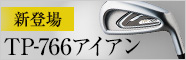 フォーティーンTP-766アイアン新登場
