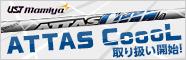 ATTAS CoooLスリーブ付きシャフト取り扱い開始!