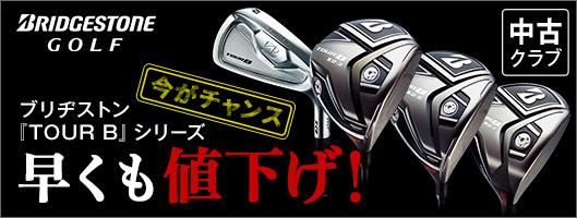 中古ブリヂストン TOUR Bシリーズ値下げ