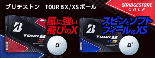 ブリヂストンツアーB Xボール新登場