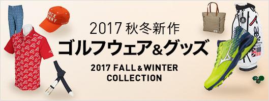 2017年秋冬モデル特集