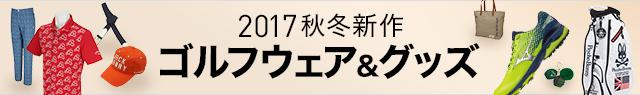 2017秋冬新作ゴルフウェア&グッズ