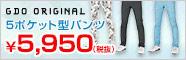 【GDOオリジナル】ドットエア5ポケット型パンツ値下げ