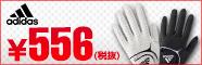 アディダスのグローブが大特価¥556(税抜)