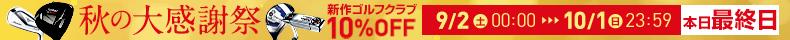 【クラブ】秋の大感謝祭 最新クラブ10%OFF+2%ポイント還元