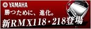 ヤマハ新RMX118・218シリーズ登場!