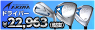アキラADRシリーズ大幅値下げ!