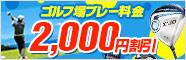 9/30まで!合計1万円以上のご購入でゴルフプレー割引クーポン