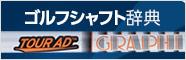 ゴルフシャフト図鑑 ツアーAD IZ