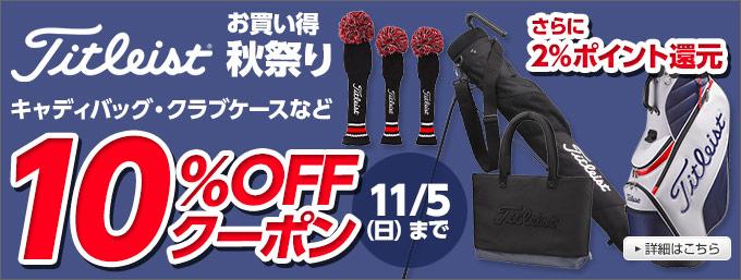 【お買い得秋祭り】タイトリスト新作バッグが10%OFF