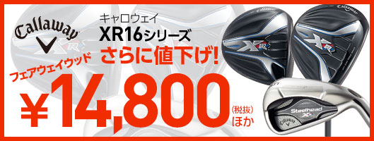 キャロウェイXR16シリーズ、スチールヘッドXRなど大幅値下げ