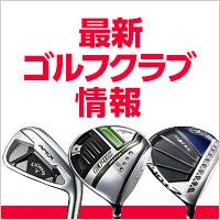 最新ゴルフクラブ情報