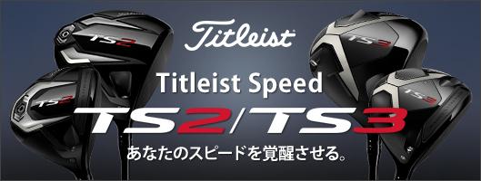 タイトリストの新モデル TS2・TS3がついに登場!