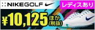 ナイキ 人気のゴルフシューズが値下げで大特価