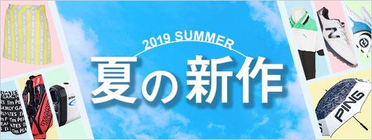 2019年春夏ゴルフアイテム特集