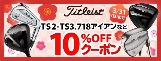 【3/31まで】タイトリストTSシリーズなど10%OFFクーポン